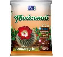 Субстрат Полесский 2,5 л для кактусов и суккулентов