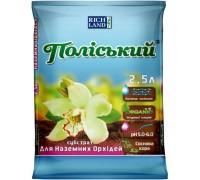 Субстрат Полесский 2,5 л для наземных орхидей